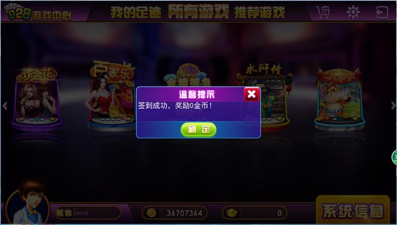 舞乐游棋牌全套三网通源代码 COCOS LUA-第1张