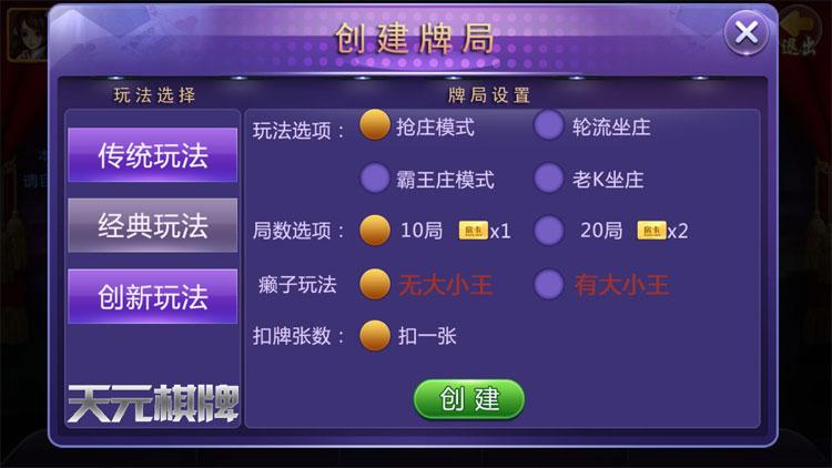 五人抢庄牛牛 天元棋牌插图(4)