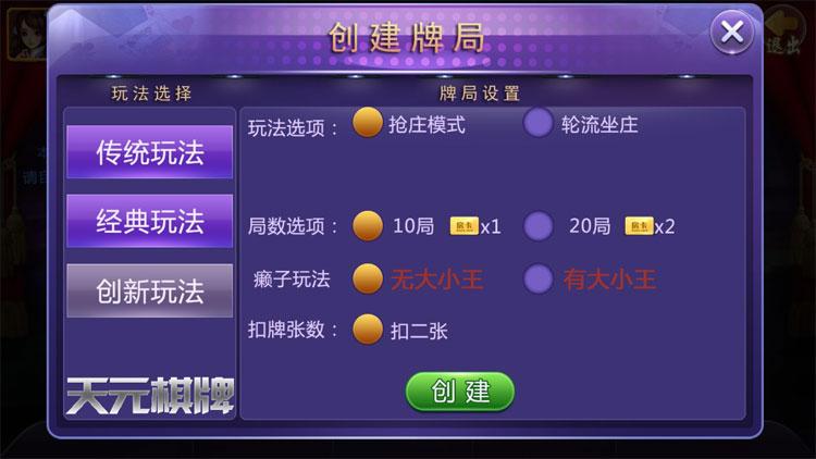 五人抢庄牛牛 天元棋牌插图(2)