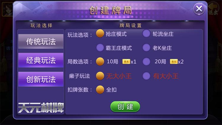 五人抢庄牛牛 天元棋牌插图(3)