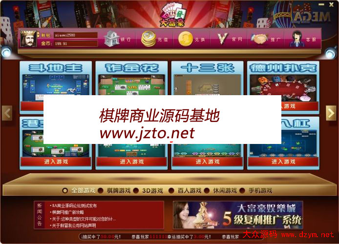 网狐EWIN棋牌游戏二次开发[红色版]源代码金币1:1插图