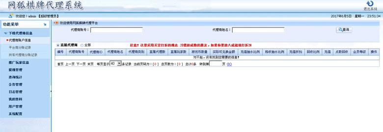 网狐6603+6710经典版+神仙棋牌 通用五级代理系统(银商系统)-第3张