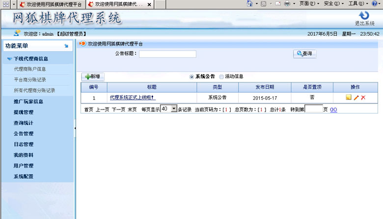 网狐6603+6710经典版+神仙棋牌 通用五级代理系统(银商系统)-第2张