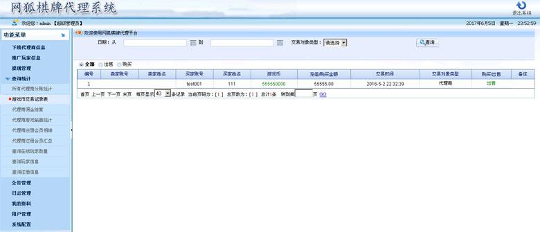 网狐6603+6710经典版+神仙棋牌 通用五级代理系统(银商系统)-第5张