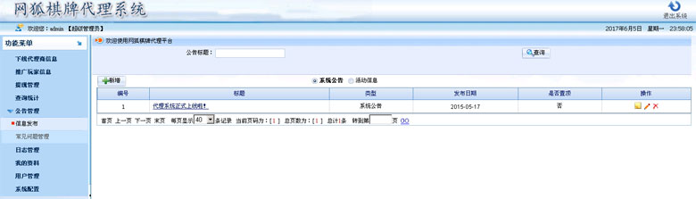 网狐6603+6710经典版+神仙棋牌 通用五级代理系统(银商系统)-第9张