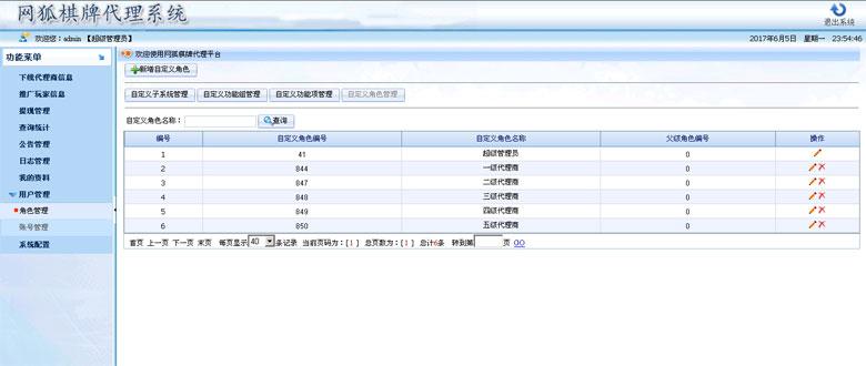 网狐6603+6710经典版+神仙棋牌 通用五级代理系统(银商系统)-第7张
