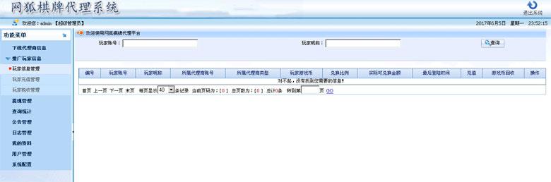 网狐6603+6710经典版+神仙棋牌 通用五级代理系统(银商系统)-第4张