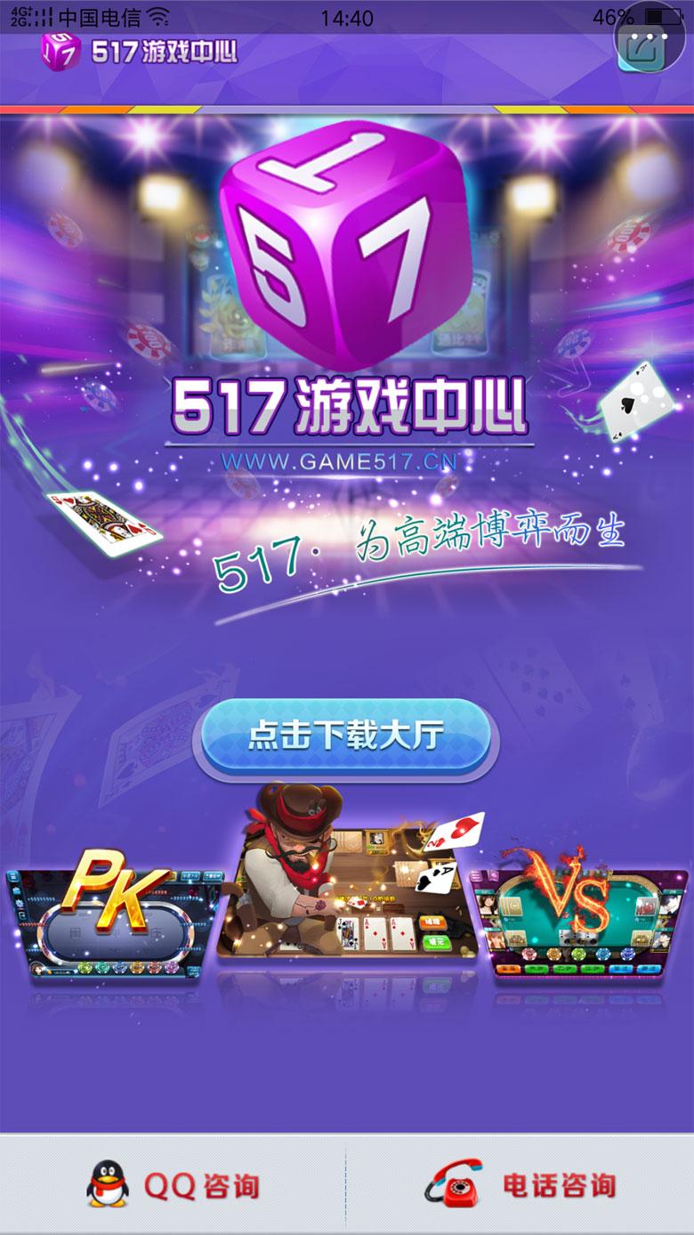 517游戏中心手机下载页及资源-第1张