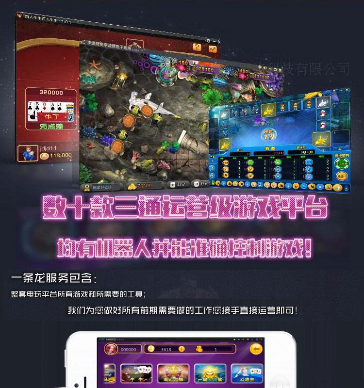 傲玩棋牌游戏搭建一条龙技术服务 技术服务 棋牌游戏搭建一条龙 傲玩 棋牌游戏开发 第2张