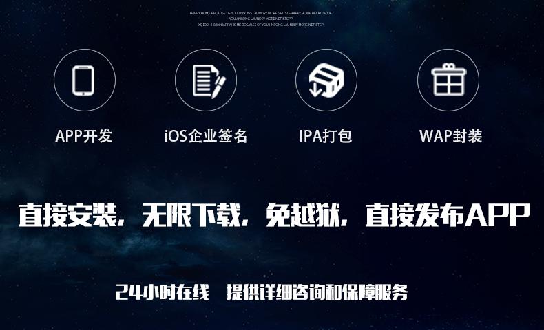苹果签名app企业证书签名 ios直播签名 ipa封装签名 ipa封装签名 ios直播签名 app企业证书签名 苹果签名 商业服务 第2张