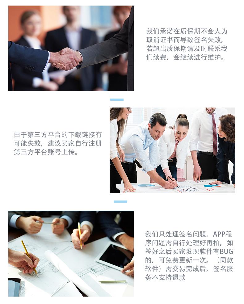苹果签名app企业证书签名 ios直播签名 ipa封装签名 ipa封装签名 ios直播签名 app企业证书签名 苹果签名 商业服务 第7张