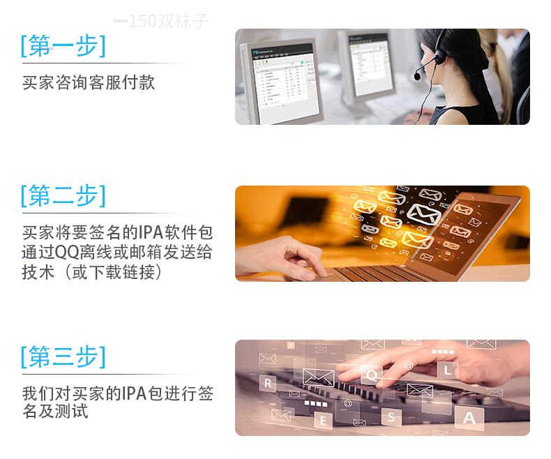苹果签名app企业证书签名 ios直播签名 ipa封装签名 ipa封装签名 ios直播签名 app企业证书签名 苹果签名 商业服务 第4张