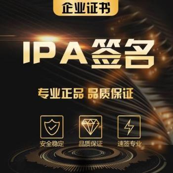 苹果签名app企业证书签名 ios直播签名 ipa封装签名 ipa封装签名 ios直播签名 app企业证书签名 苹果签名 商业服务 第1张