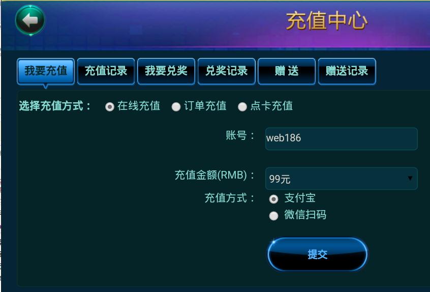 大富豪3.4/3.5/3.6 最新支付宝 微信 支付接口插图(1)