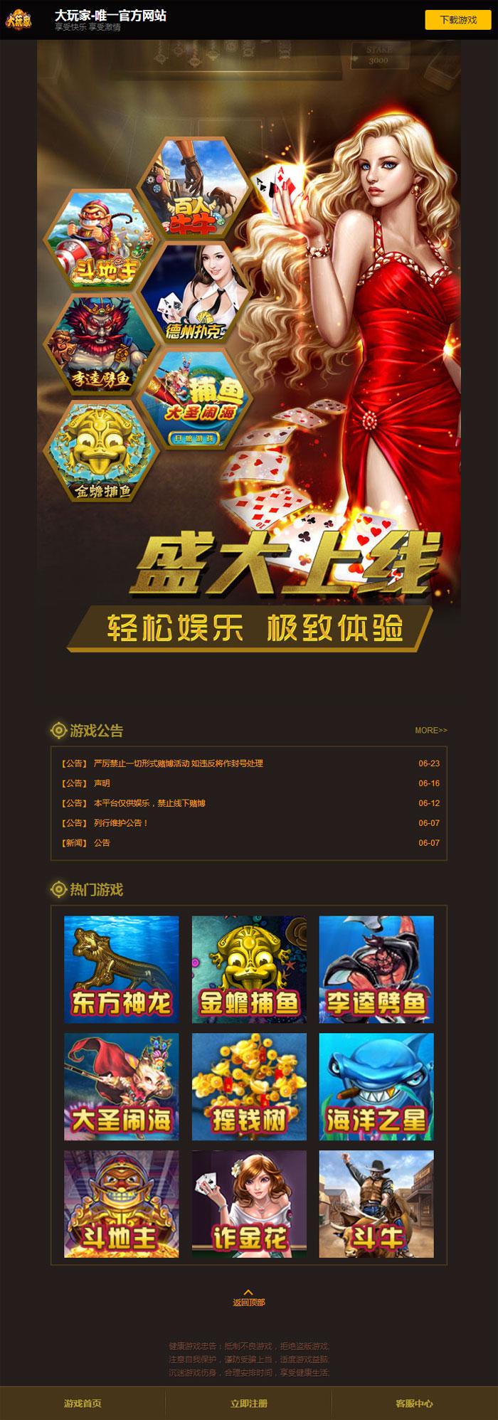 大富豪最新版 多套精美网站风格 三网通棋牌平台网站-第7张