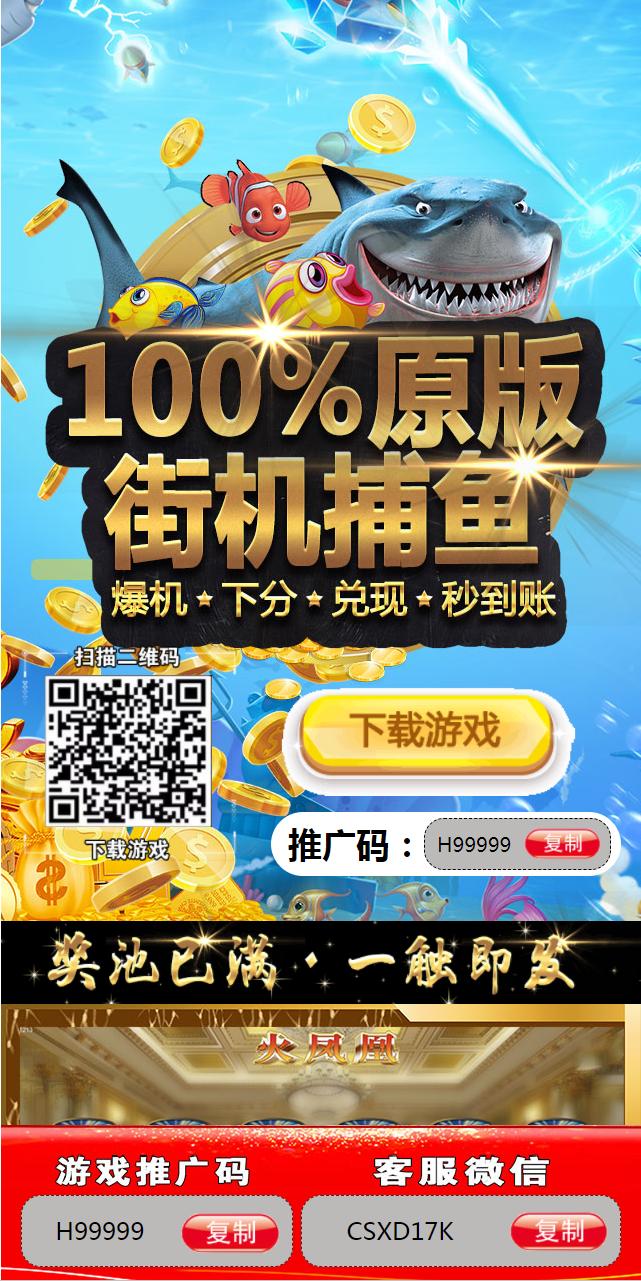 火凤凰手机下载页面 带微信一键复制游戏推广码和游戏微信客服号-第1张