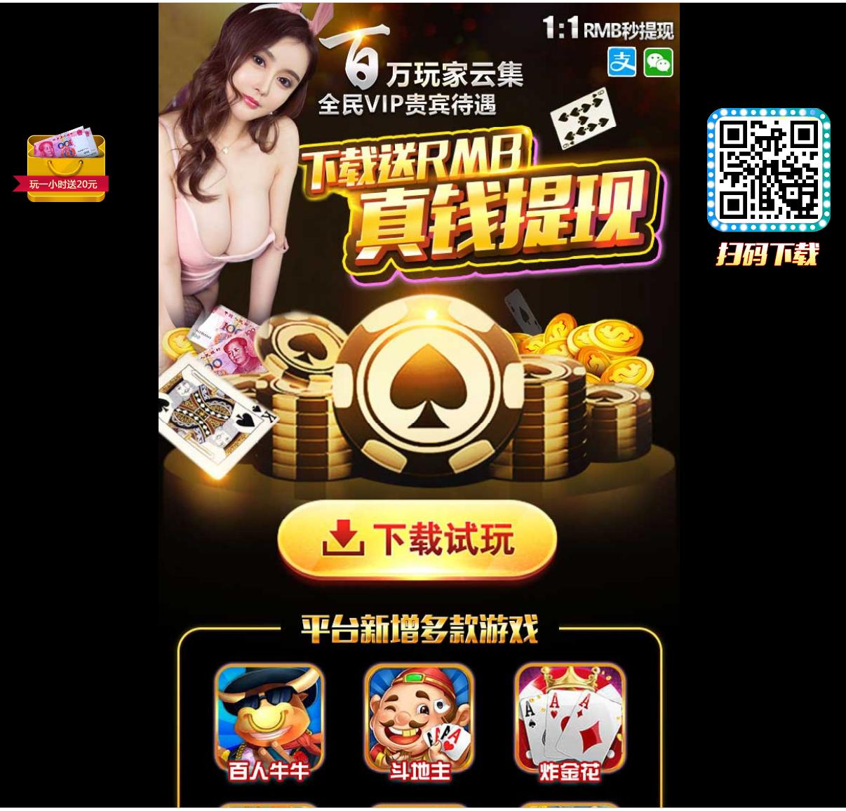 美女红包下载二维码天天棋牌手机下载页插图