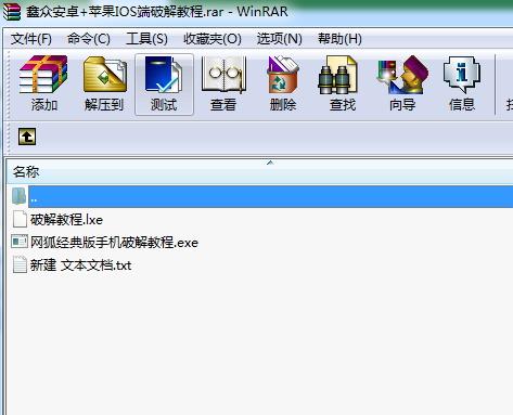 鑫众安卓+苹果IOS端破解教程 也适应网狐6701经典版