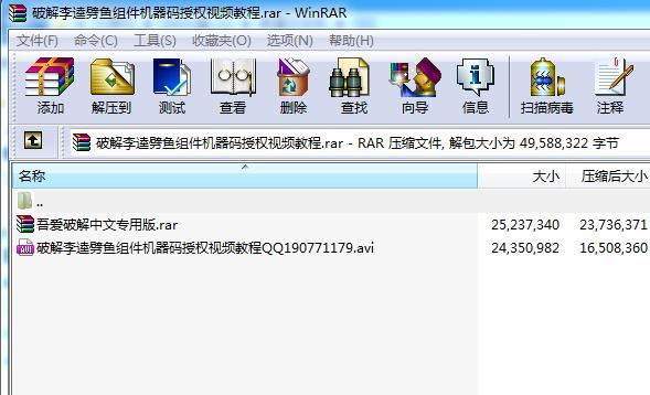 破解李逵劈鱼组件机器码授权视频教程-第2张