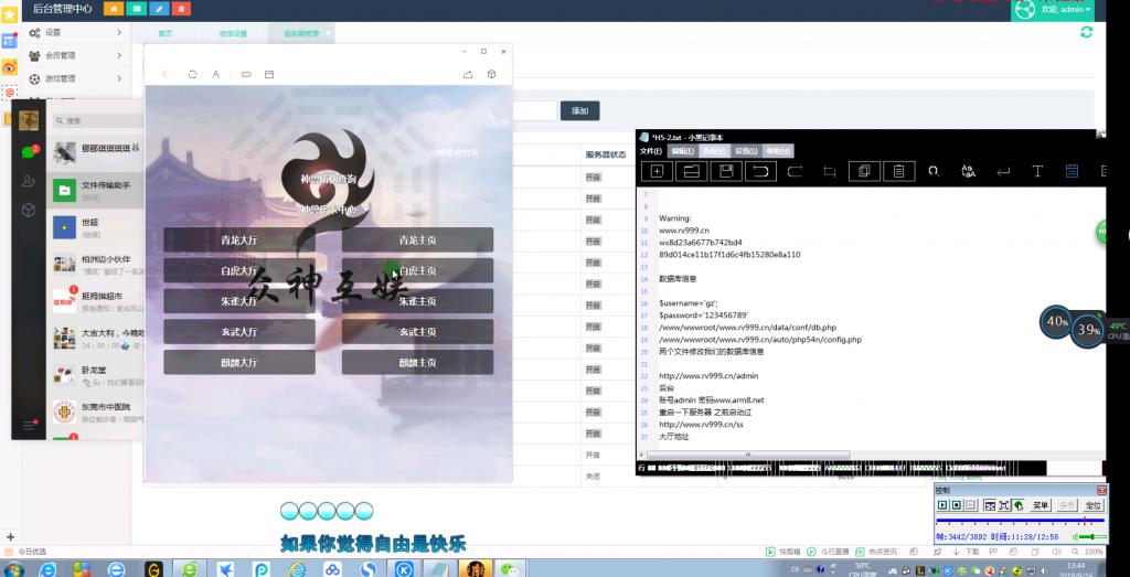 视频教程 众神互娱 H5神兽带观战源码-第1张