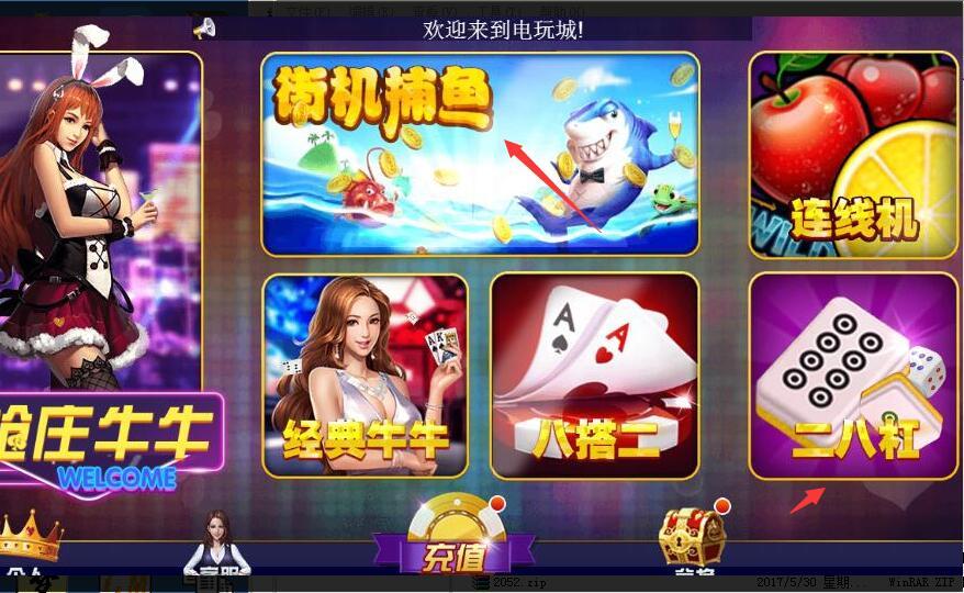 H5 捕鱼棋牌游戏源码下载 多款游戏合集插图