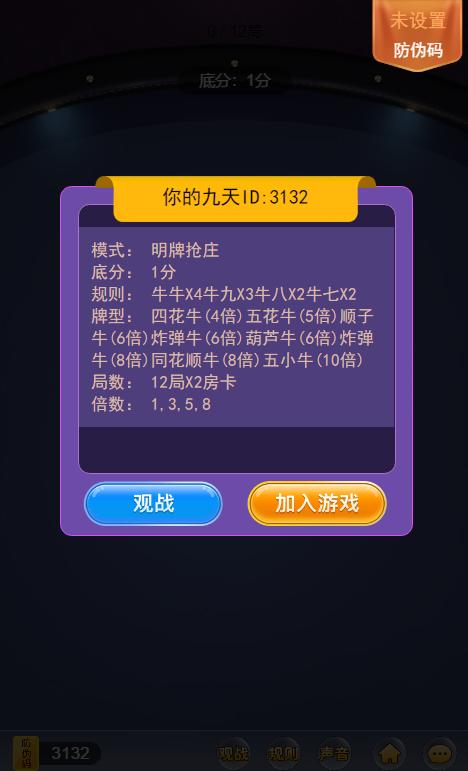 最新修复公会神兽+完整源码+完美运营版 完美运营版 完整源码 公会神兽 H5棋牌源码 第6张