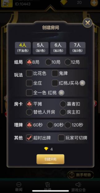 最新版福建H5游戏源码乐享十三水完整源码-第2张