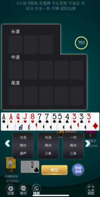 最新版福建H5游戏源码乐享十三水完整源码-第5张