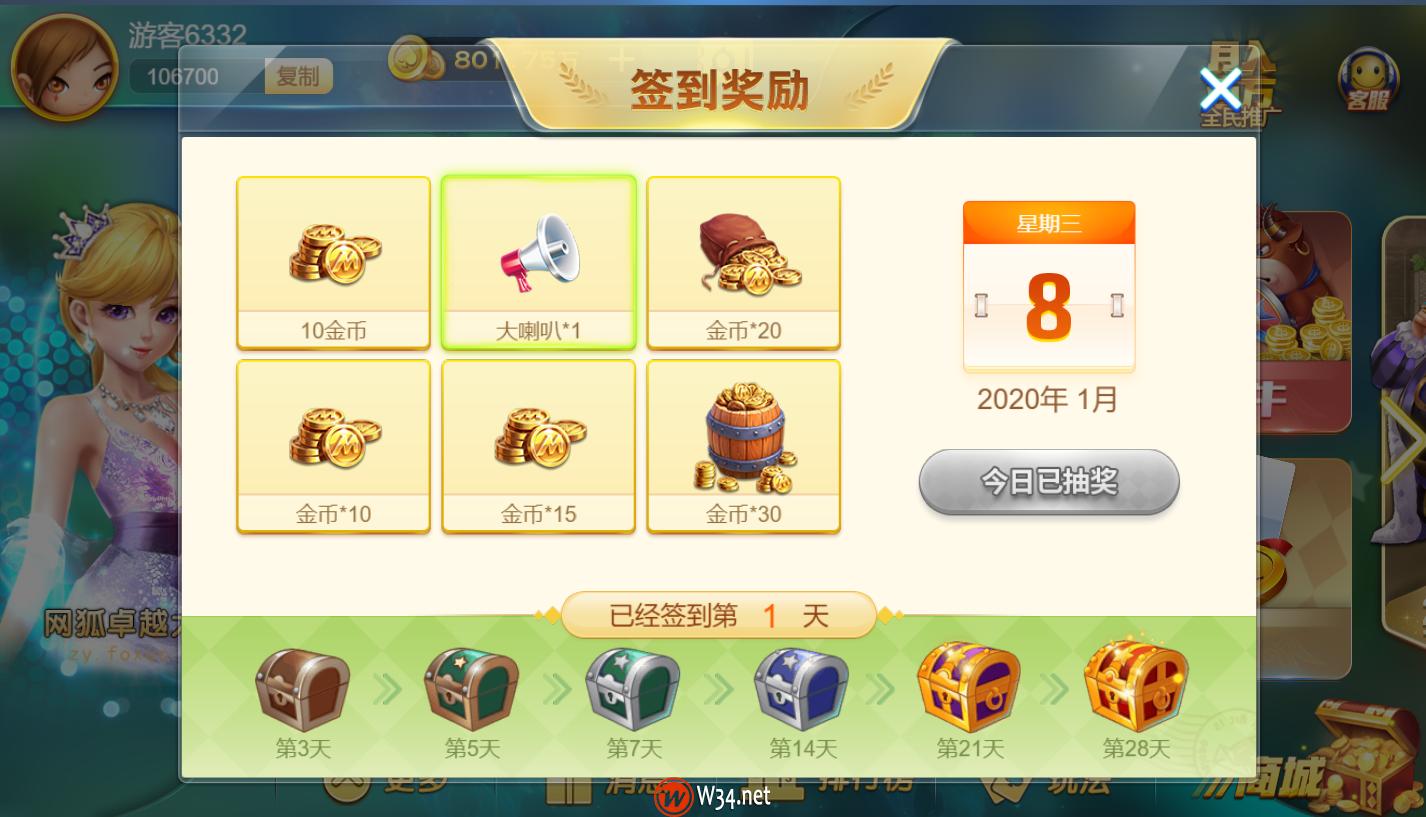 最新H5网狐卓越版全套运营版:含Cocos H5前端+Android+iOS双端,带23款子游戏,精美UI-第20张