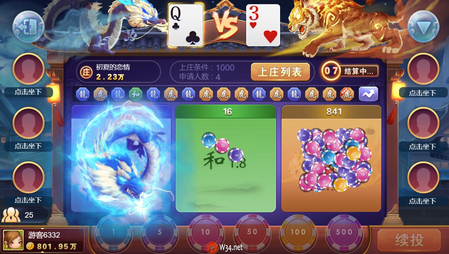 最新H5网狐卓越版全套运营版:含Cocos H5前端+Android+iOS双端,带23款子游戏,精美UI-第9张