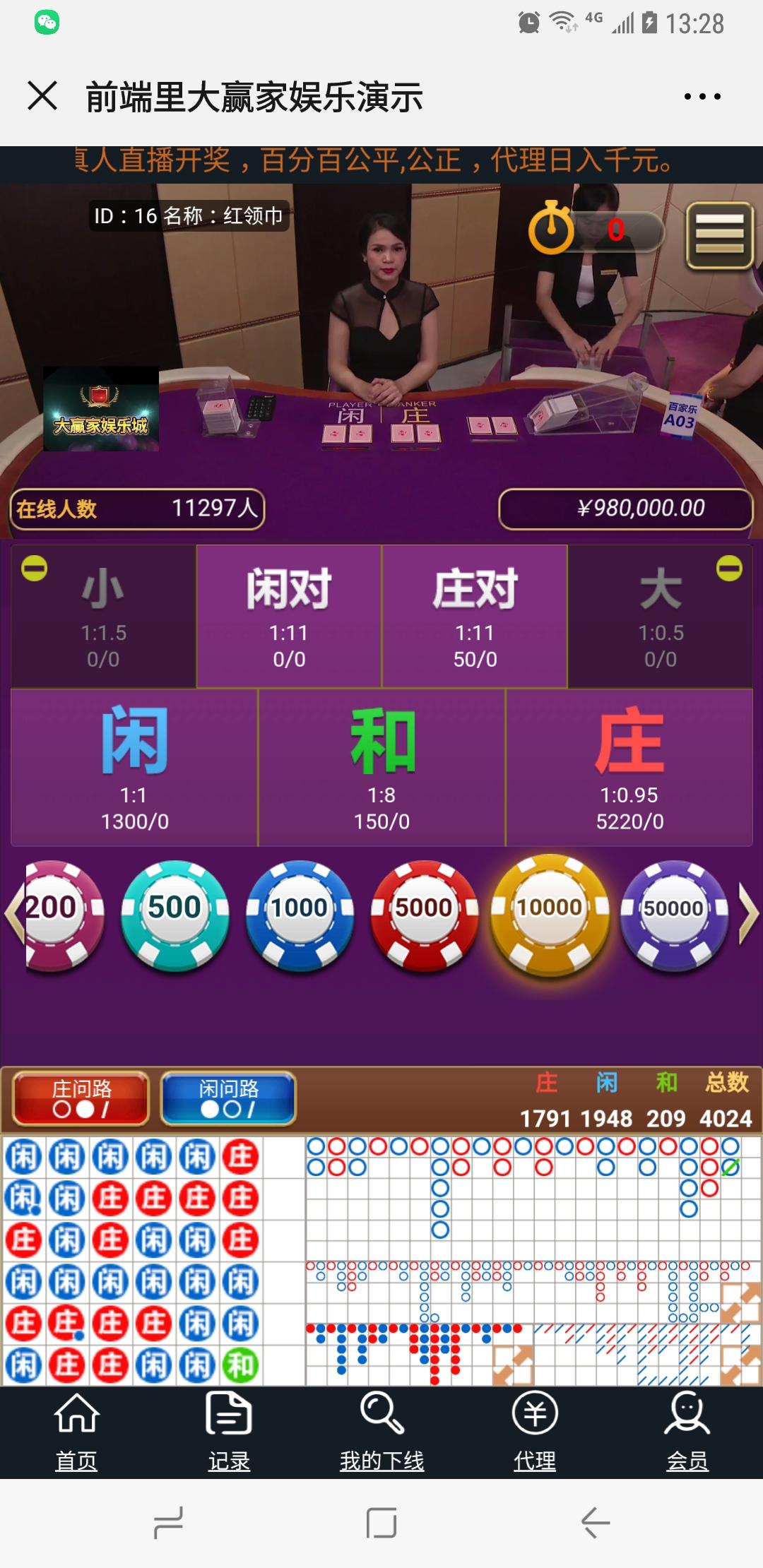 微信大赢家真人H5百家乐/支付已接/带教程插图(2)
