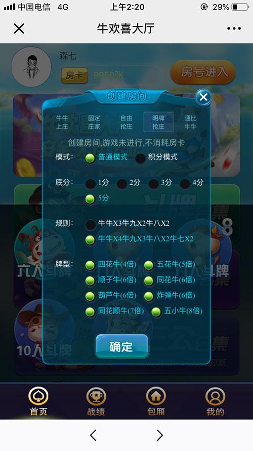 H5牛欢喜源码 最新H5牛欢喜棋牌游戏完整开源修复版源码 附搭建教程插图(4)