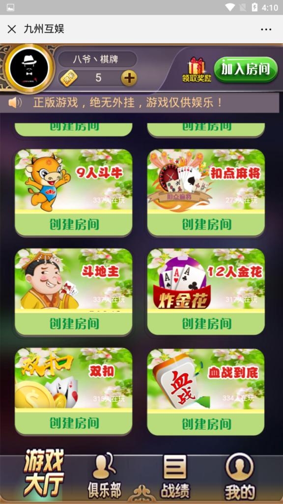 开心互娱H5源码 九州互娱二开源码H5棋牌游戏源码+安装教程-第2张