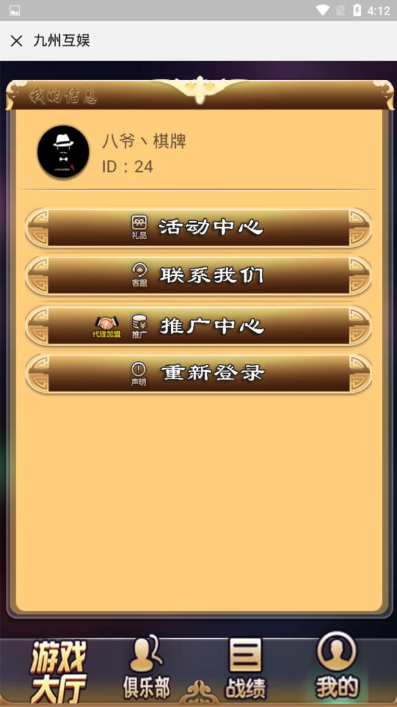 开心互娱H5源码 九州互娱二开源码H5棋牌游戏源码+安装教程-第5张