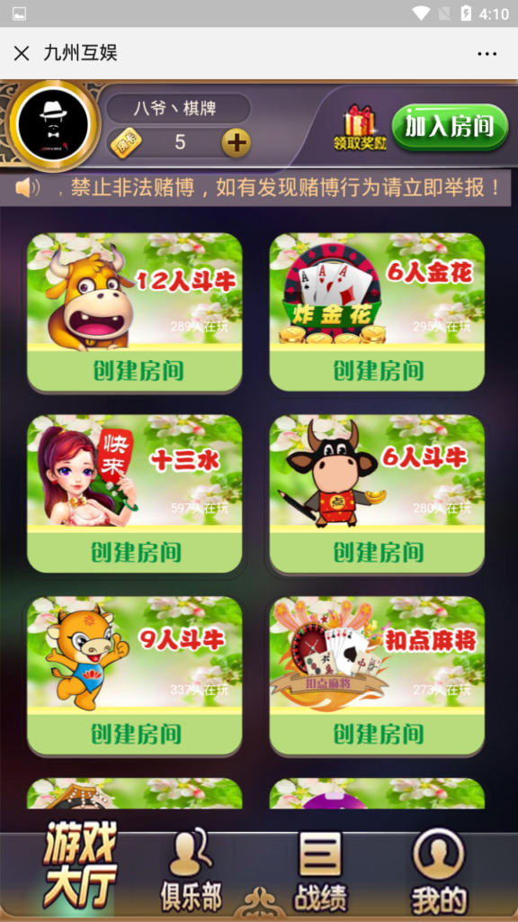 开心互娱H5源码 九州互娱二开源码H5棋牌游戏源码+安装教程-第1张
