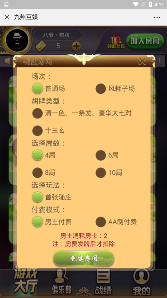 开心互娱H5源码 九州互娱二开源码H5棋牌游戏源码+安装教程-第3张