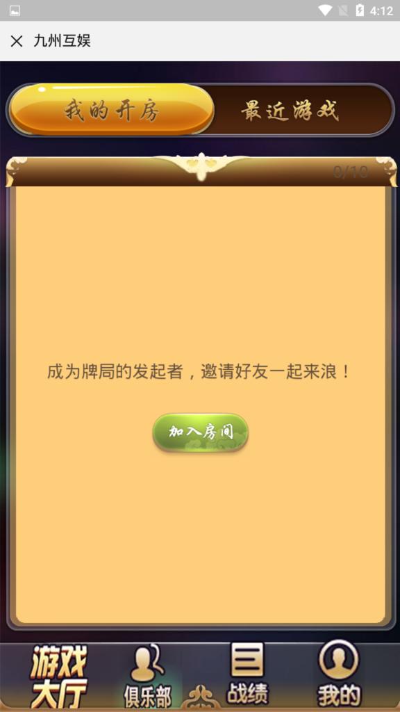 开心互娱H5源码 九州互娱二开源码H5棋牌游戏源码+安装教程-第6张