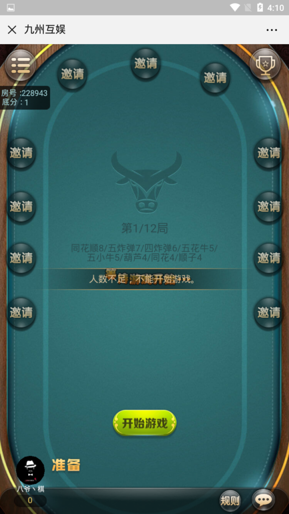 开心互娱H5源码 九州互娱二开源码H5棋牌游戏源码+安装教程-第10张