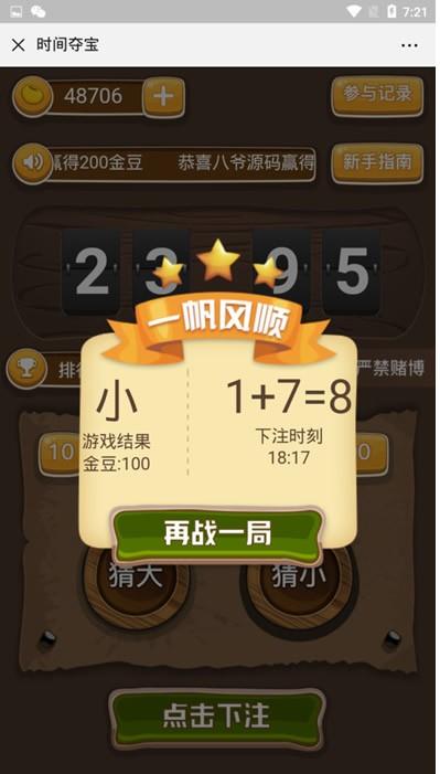 H5夺宝游戏源码 尾号时间+密室夺宝+双人PK+农场大赢家+幸运签到大集合-第10张