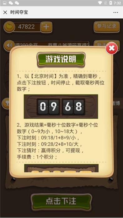 H5夺宝游戏源码 尾号时间+密室夺宝+双人PK+农场大赢家+幸运签到大集合-第11张