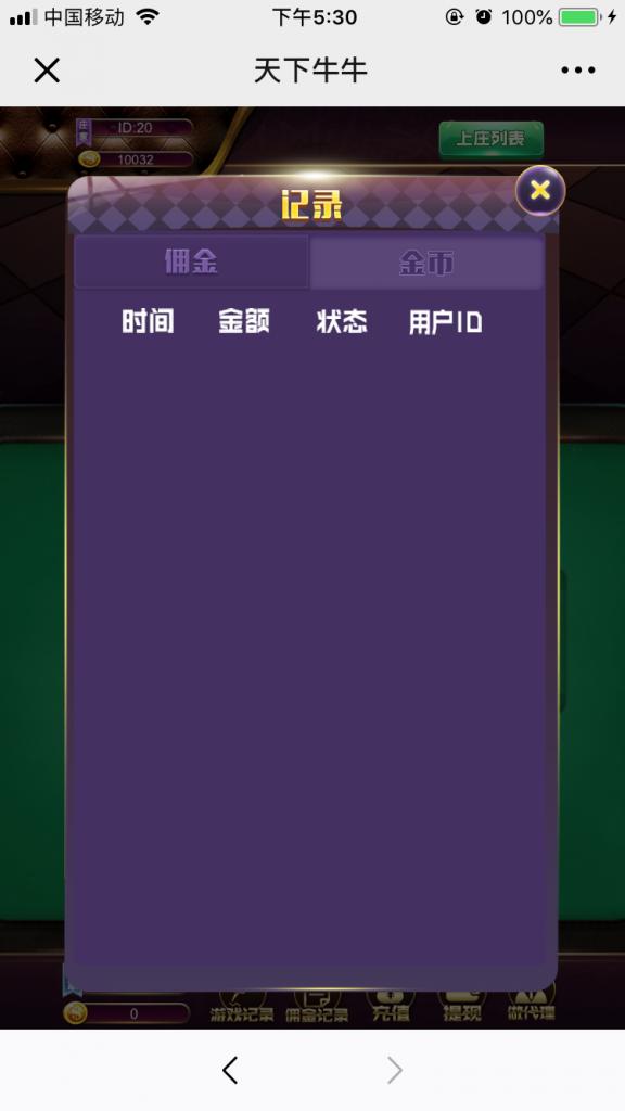 H5百人牛牛 H5天下牛牛开源H5棋牌源码 H5牛牛源码下载插图(4)