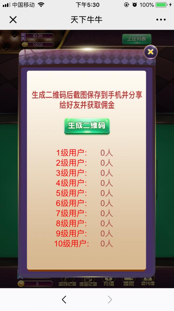 H5百人牛牛 H5天下牛牛开源H5棋牌源码 H5牛牛源码下载插图(5)