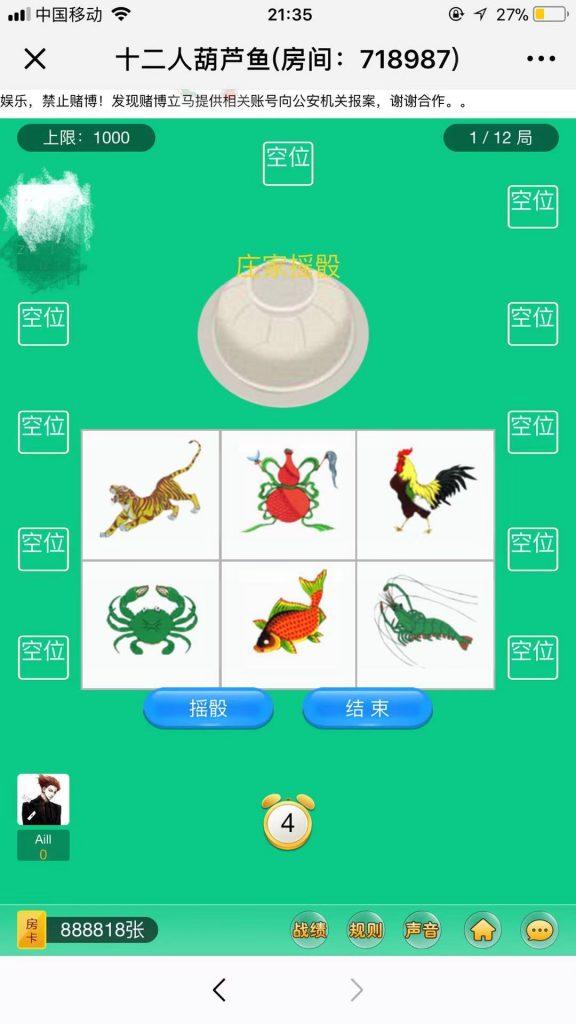 H5微信葫芦鱼棋牌游戏源码完整运营版插图(3)