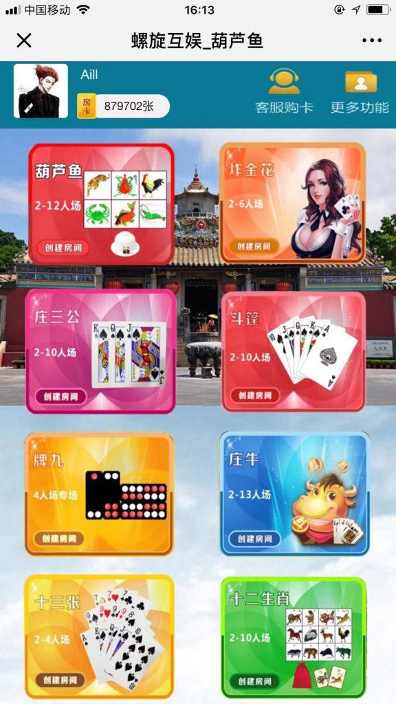 H5微信葫芦鱼棋牌游戏源码完整运营版插图