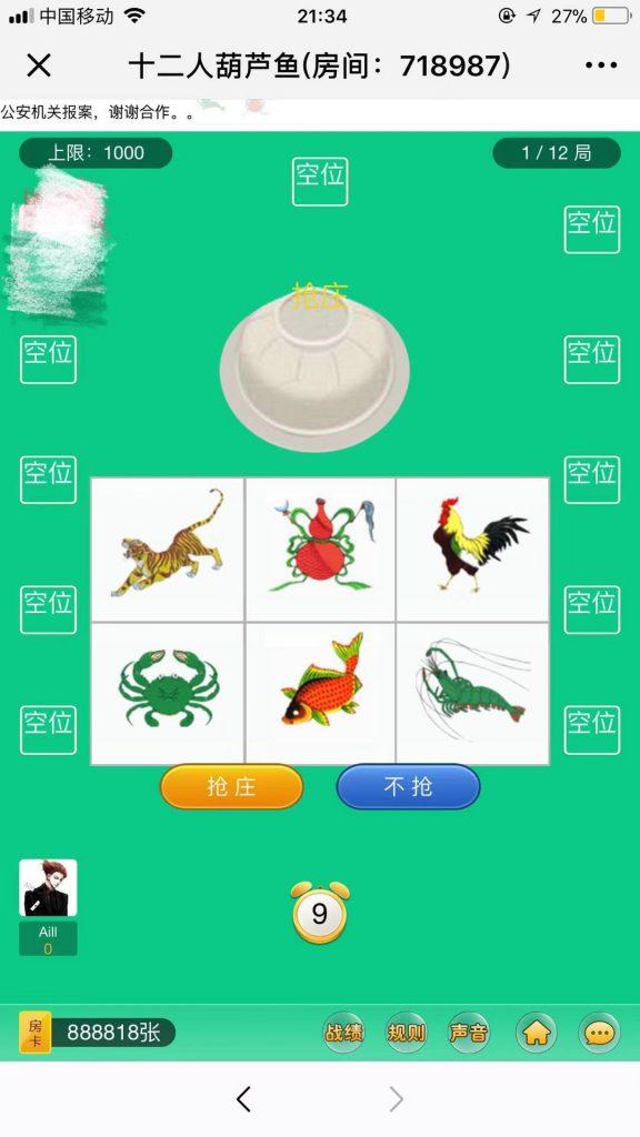 H5微信葫芦鱼棋牌游戏源码完整运营版插图(2)