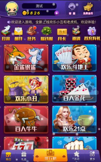 H5棋牌源码含8个H5游戏金鲨银鲨,斗地主,欢乐小丑,百人金花,百人牛牛,欢乐12点等插图