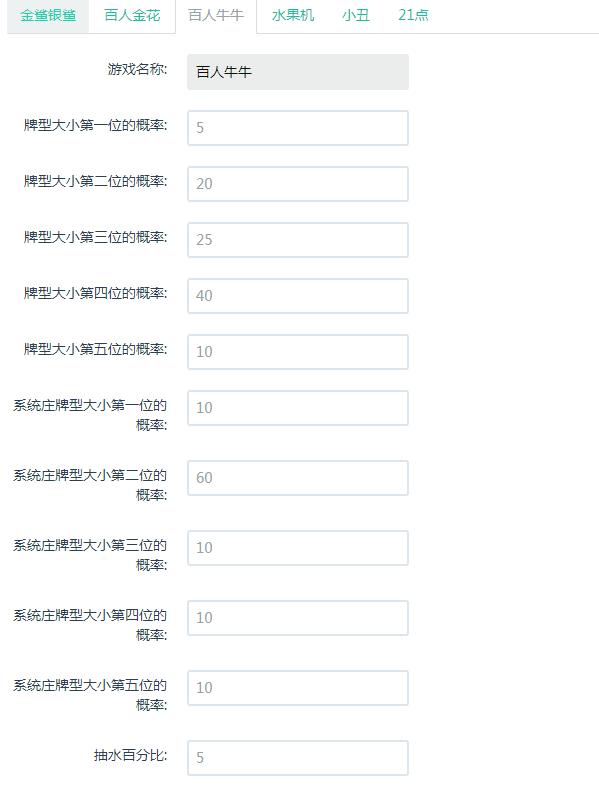 H5棋牌源码含8个H5游戏金鲨银鲨,斗地主,欢乐小丑,百人金花,百人牛牛,欢乐12点等插图(6)