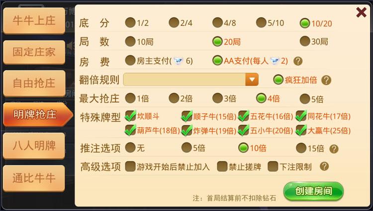 大赢牛牛|牛牛|斗牛|牛元帅|牛小帅|快乐牛牛|俱乐部牛牛(微信房卡模式)插图(2)