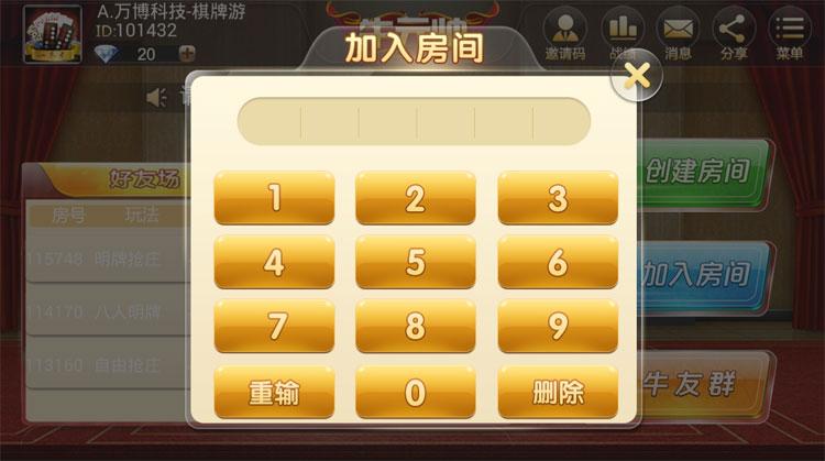 新牛元帅 8人明牌抢庄 俱乐部插图(2)