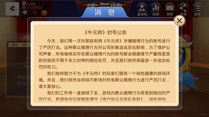 房卡模式 牛魔王 牛元帅 牛司令 搓牌牛牛 多人牛牛 房卡一条龙插图(4)